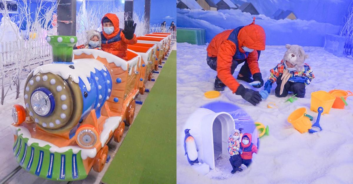 即時熱門文章:台北展覽》冰雪奇園(6/25~9/15).瞬間冰涼!不限次數玩透透,變身愛斯基摩人入住冰屋,極地小火車,旋轉木馬,冰磚溜滑梯,堆雪人打雪仗一次滿足~