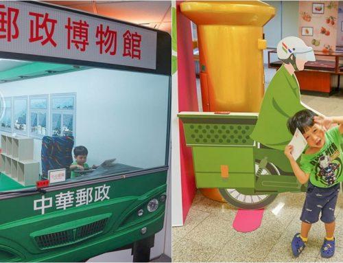 台北親子景點》郵政博物館:門票十元玩透透,免費小小郵差職人體驗,巨大郵局車車!吹冷氣逛展覽雨天備案首選
