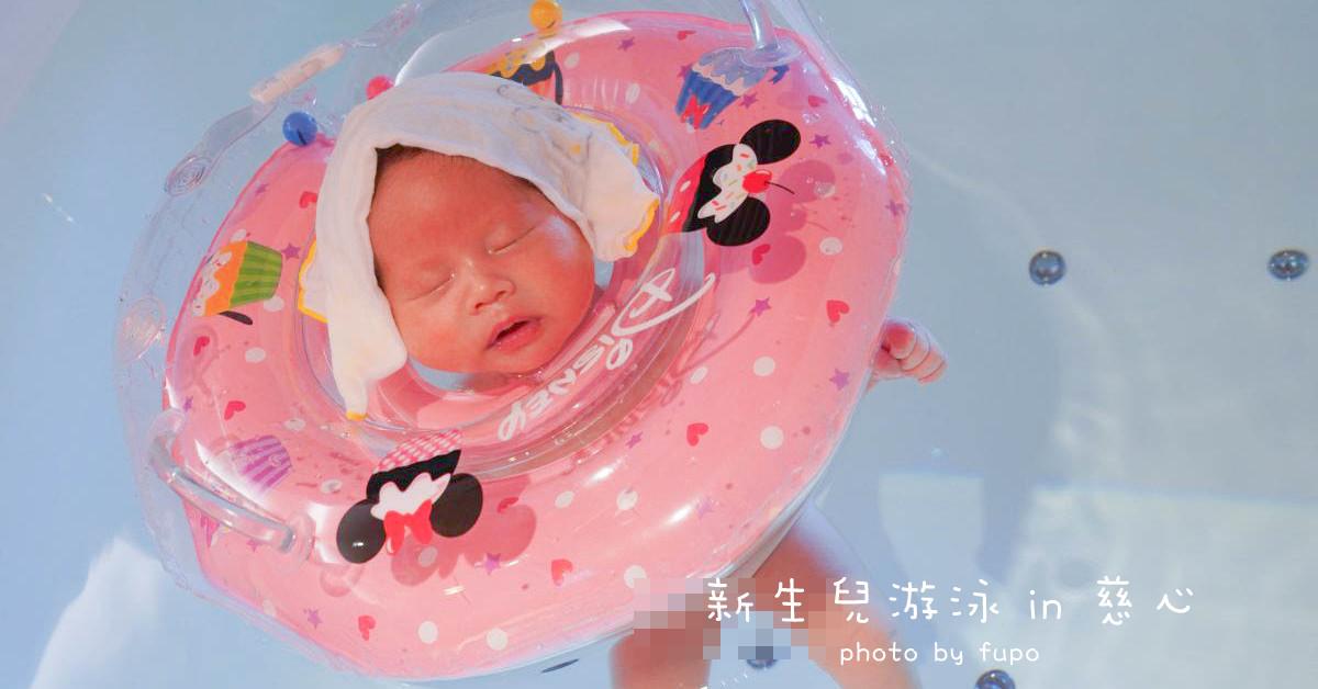 睡阿睡~未滿月的新生兒寶寶游泳去~嬰兒按摩、洗澡課一次滿足新手爸媽!慈心月子中心入住限定~ @小腹婆大世界
