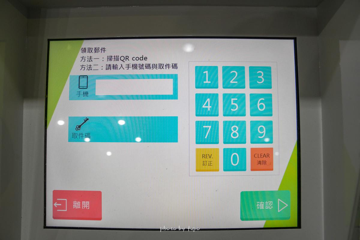 i郵箱 – 中華郵政|大陸淘寶也可直寄i郵箱、24小時不打烊、火車站市場皆可收件取件,超簡單六步驟開心購物趣~