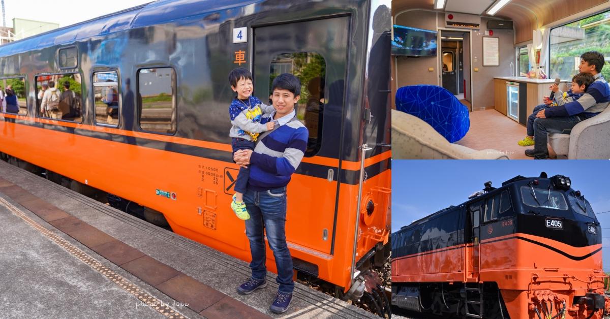 台灣鐵路旅行》台灣奢華鐵道之旅!鳴日號觀光列車:三大主題車廂,可以唱歌點心吧和大面景觀欣賞台灣之美 @小腹婆大世界