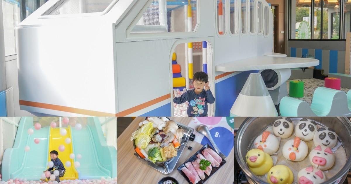 即時熱門文章:彰化親子景點餐廳》童樂匯 Kid's Party:全台第一間親子吃到飽遊戲餐廳~二層樓宇宙飛行主題親子區超放電、玩樂不限時,室內戶外好玩大放電!