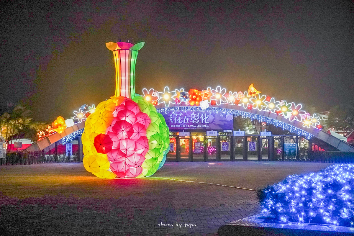 美炸‼ 2020花在彰化推出首場花影水舞燈(彰化溪州公園)、水舞時間、夜間點燈、活動時間、親子市集、園區地圖,過年就是要去彰化玩~