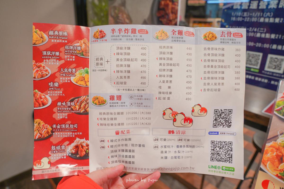 汐止美食》起家雞-汐止店( 韓國炸雞外送專賣店),一口炸雞一口醃蘿蔔好過癮啊~!追劇必備經典口味,滿499元即可外送~
