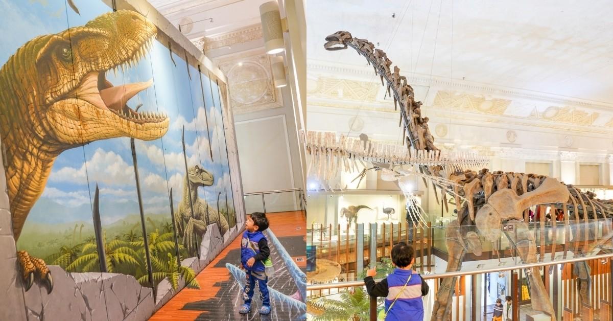 即時熱門文章:台北親子景點》國立臺灣博物館(古生物館):門票30元,挑高三層樓羅馬建築、金庫探險、巨大恐龍化石、恐龍3D彩繪牆,多款互動小遊戲~好拍的雨天景點備案