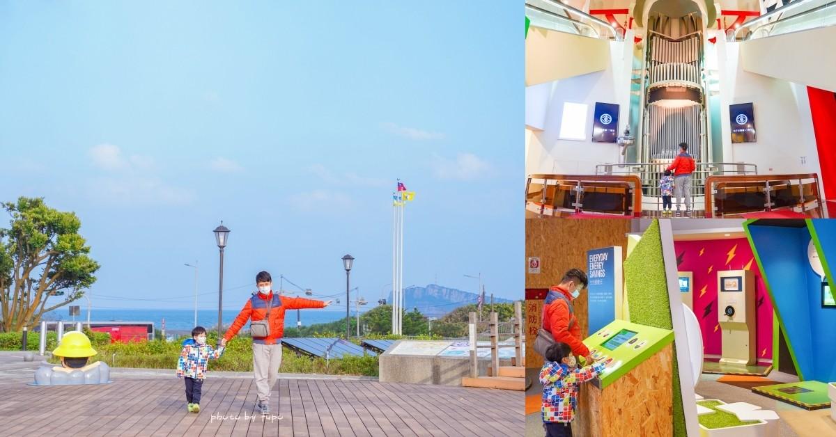 即時熱門文章:萬里室內景點|台電北部展示館:北海岸親子一日遊必玩景點、無敵美山海景觀景台、變身發電工人、可愛3D電影院、夏天還有好吃的冰棒~