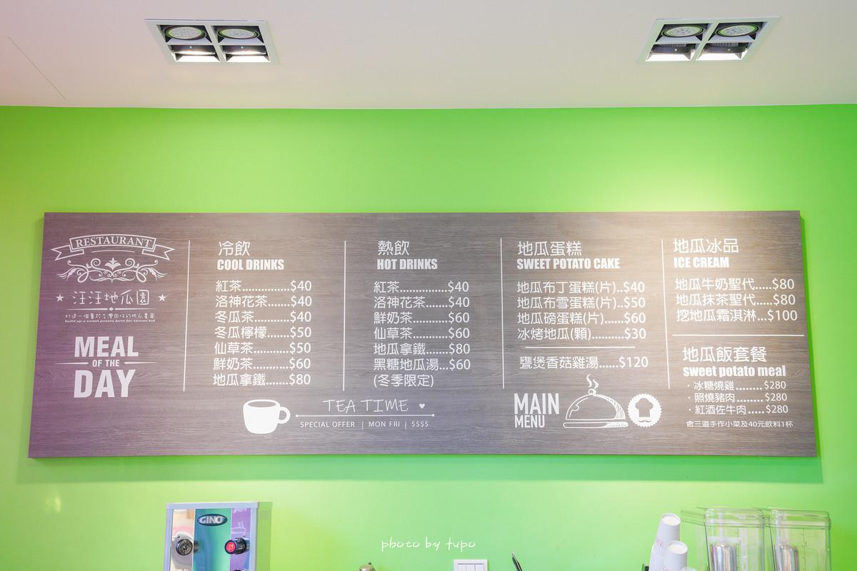 新北金山景點》全台最可愛的夯地瓜專賣店!汪汪地瓜園故事館,現烤地瓜超好吃、地瓜蛋糕、多款免費地瓜餅乾試吃