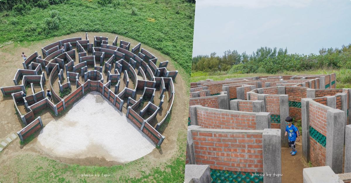 即時熱門文章:新北石門景點》老梅迷宮,北海岸巨大咬咬迷宮,從小玩到大的紅磚迷宮,小朋友大人都愛~