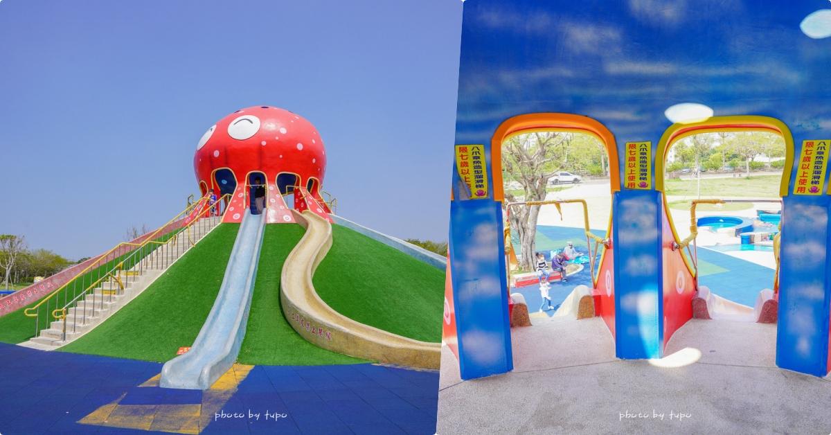 即時熱門文章:苗栗親子公園》巨大章魚!貓裏喵親子公園:九米高章魚溜滑梯、沙堆、貝殼溜滑梯、多人盪鞦韆、海盜船