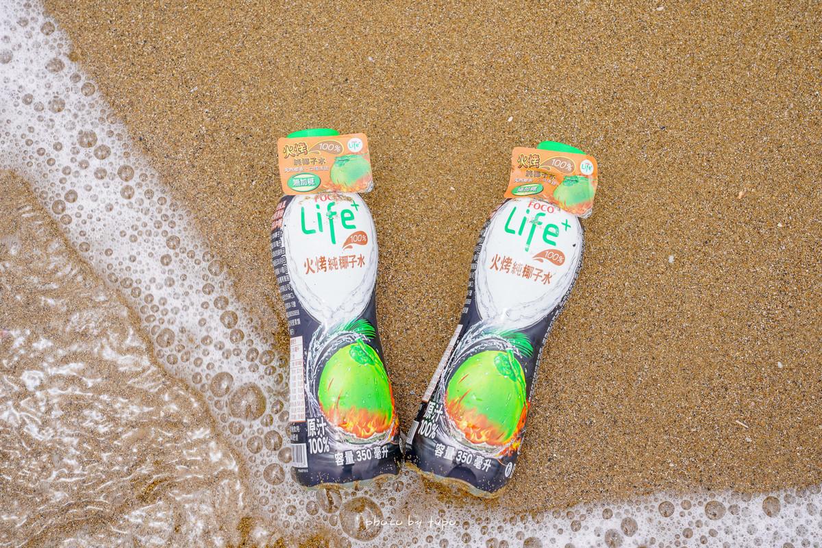 即時熱門文章:不用出國就可以喝到了~FOCO Life+火烤純椰子水:100%原汁無加糖,純天然椰子水,烤過更輕甜好喝!
