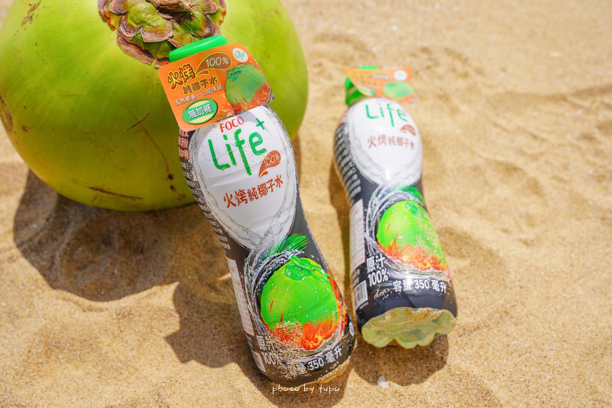 不用出國就可以喝到了~FOCO Life+火烤純椰子水:100%原汁無加糖,純天然椰子水,烤過更輕甜好喝!