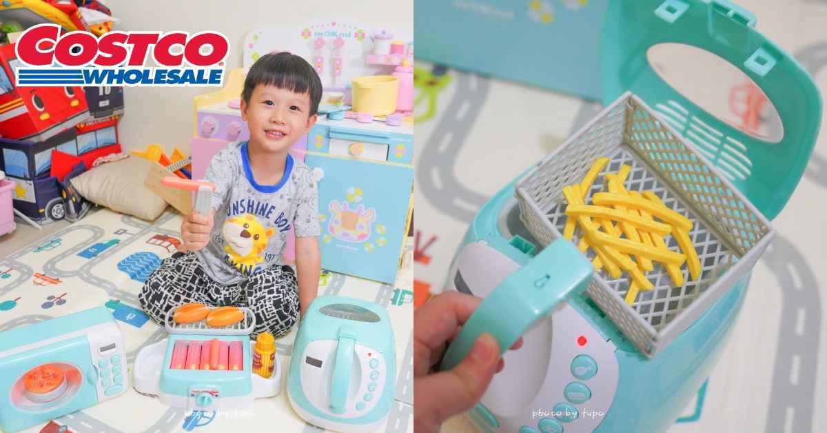 即時熱門文章:Costco好物推薦《氣炸鍋玩具組 (playgo小廚師烘培電器組):一次購齊千元有找,超擬真扮家家酒玩具,讓小朋友也跟上潮流~