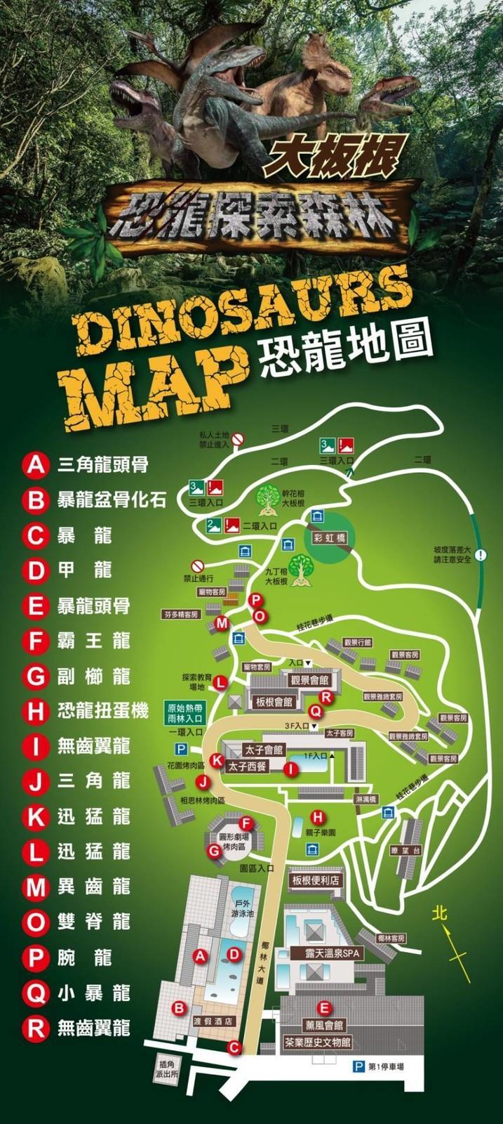 全新改版~大板根恐龍探索森林超好玩!! 來去叢林中找恐龍、免費親子活動玩不完、餵魚、賽車、露天溫泉泡湯去~