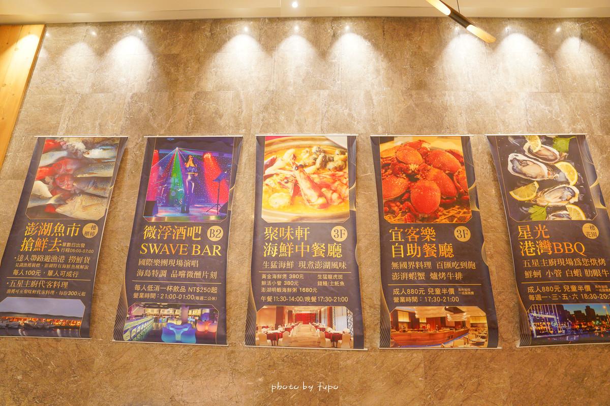 澎湖飯店》 想度假!澎湖福朋喜來登酒店:超美無邊際泳池、親子遊戲區、烤肉BBQ、海鮮小捲米粉早餐~