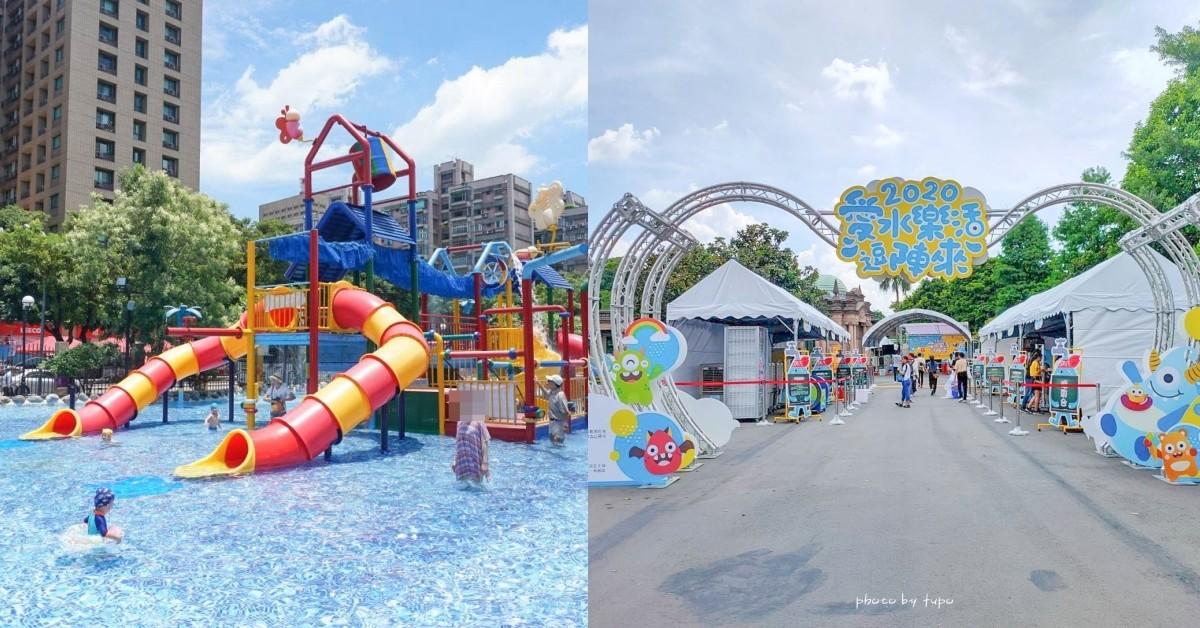 即時熱門文章:台北親子景點|自來水園區(自來水博物館)~未滿六歲免費!超好玩的水管溜滑梯戲水池、蛋糕噴池、幼童大童戲水區,好好拍的巴洛克建築!