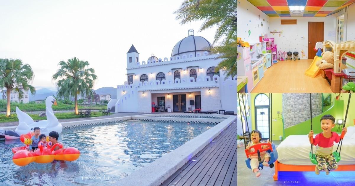 即時熱門文章:宜蘭親子民宿》一秒飛出國!埃及白宮:完全免出門,電動車、泳池、房間就像遊樂區,還有大浴池可以玩水