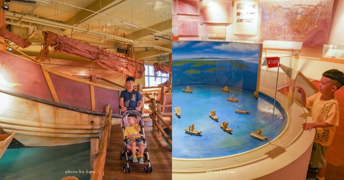 澎湖室內景點|澎湖生活博物館:未滿六歲免費~台灣第一座城市博物館、小小澎湖縮景、大船入港、石滬一次玩透透! @小腹婆大世界