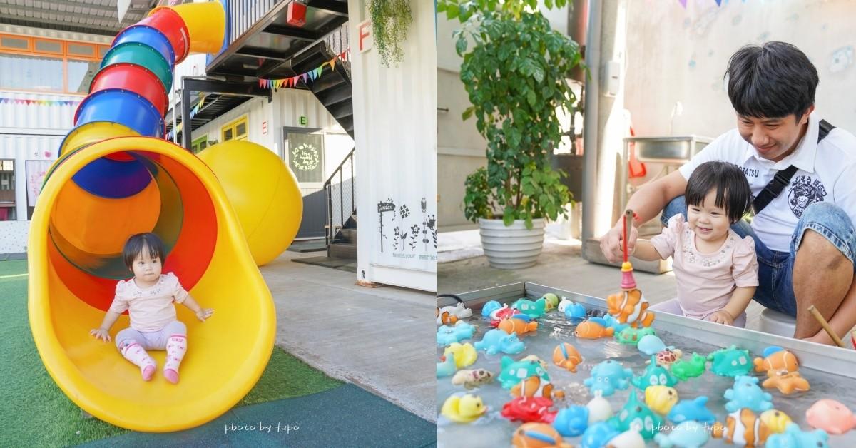 彰化員林室內景點|遊戲方塊PLAY食堂:十多種遊樂設施、兩層樓溜滑梯、釣魚、動力沙、室內遊戲區、大草皮,讓小朋友放電的親子餐廳~ @小腹婆大世界