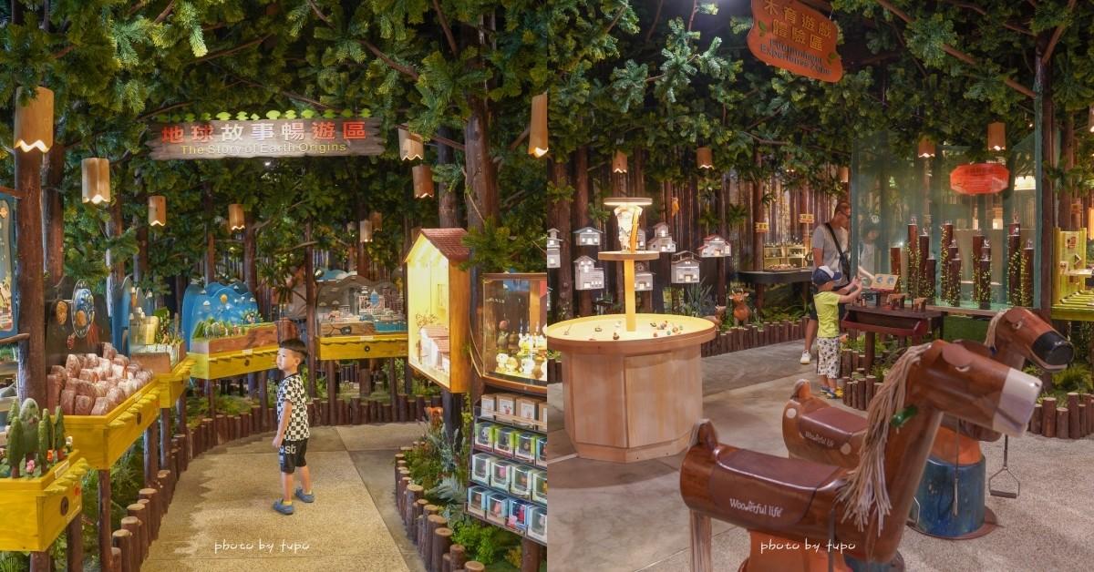 宜蘭親子景點》宜蘭木育森林-羅東林場店,免門票室內景點,九大木質玩具遊戲區,多款木頭玩具好好玩~ @小腹婆大世界