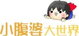 小腹婆大世界 Logo