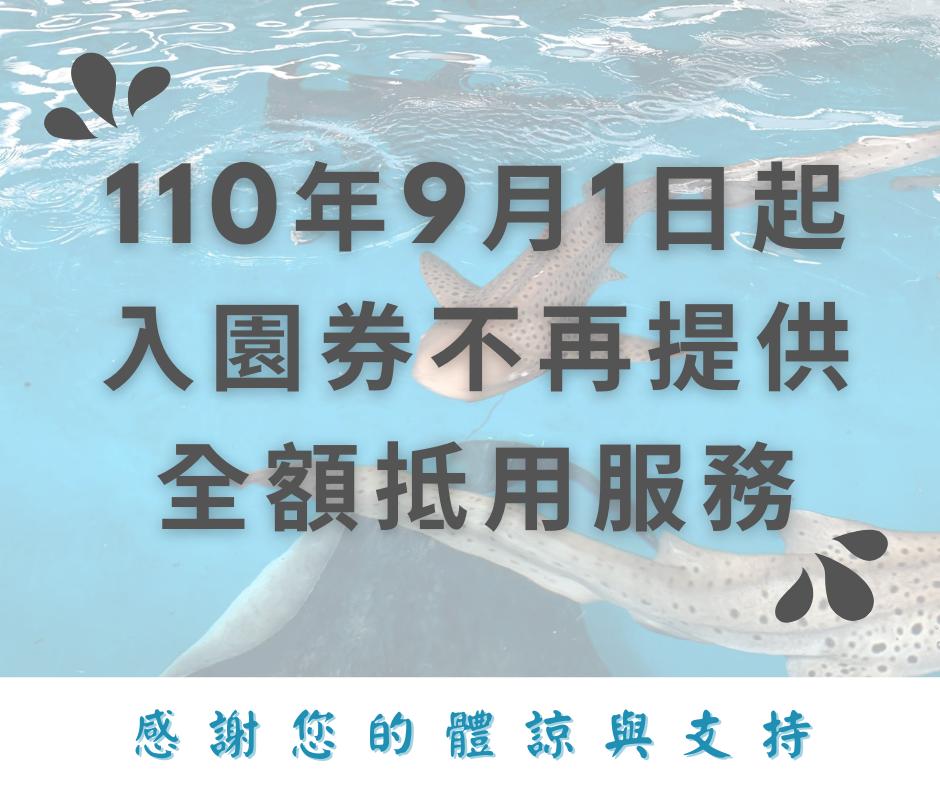 宜蘭礁溪景點》金車生技水產養殖研發中心:門票不可折抵.餵鯊魚體驗.現煮蝦子.海底世界探險