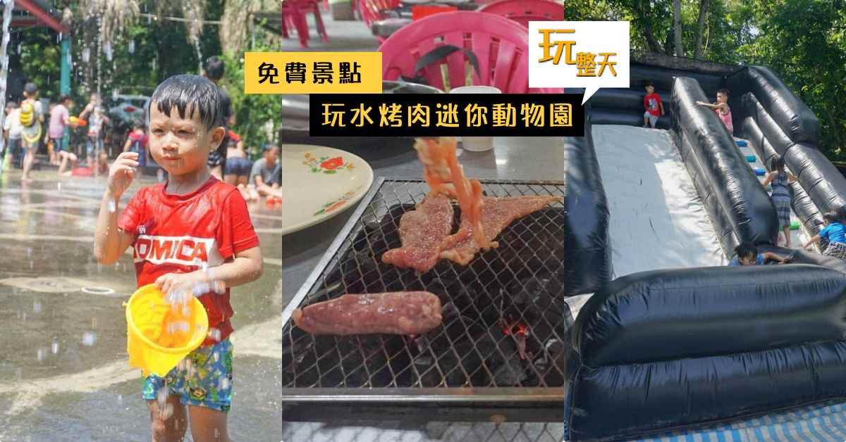 即時熱門文章:苗栗景點》台灣水牛城~免費景點,烤肉吃到飽、迷你動物園、小火車、玩水、溜滑梯、大草皮,可以玩一整天~