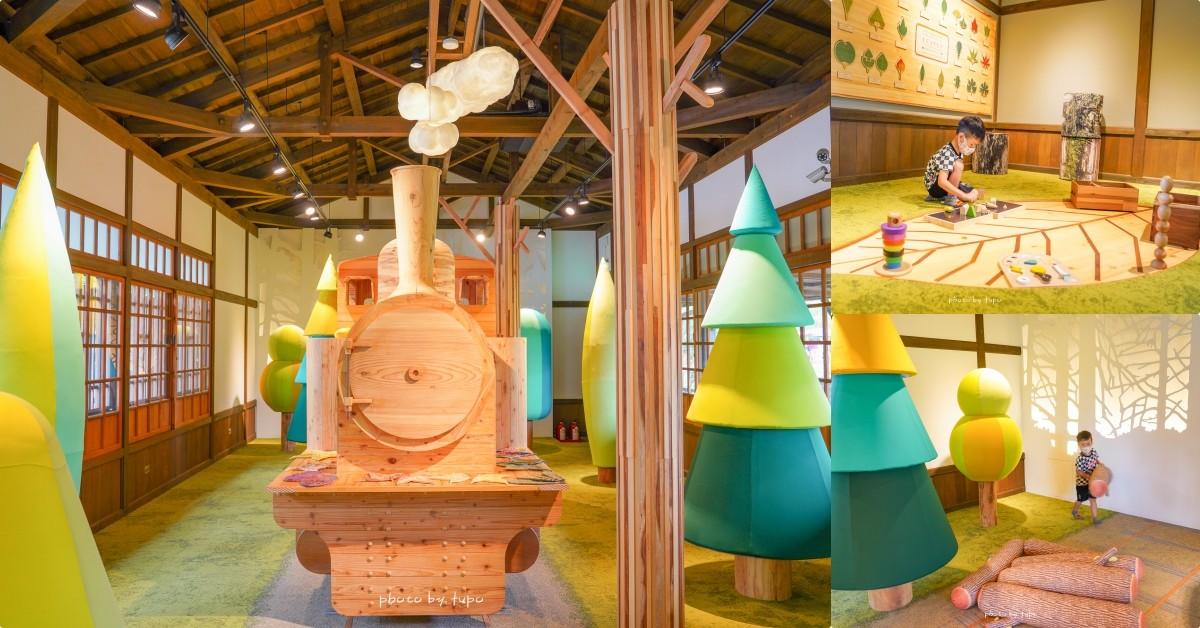 即時熱門文章:宜蘭新景點》最新森林火車主題館~林場kids扣屋,免費參觀、室內冷氣、大樹葉遊戲區、來去火車裡探險囉!