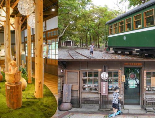 宜蘭景點》羅東林場.羅東林業文化園區,20公頃十個場館免門票任你玩,日式宿舍群、室內景點,林場玩一整圈超充實!