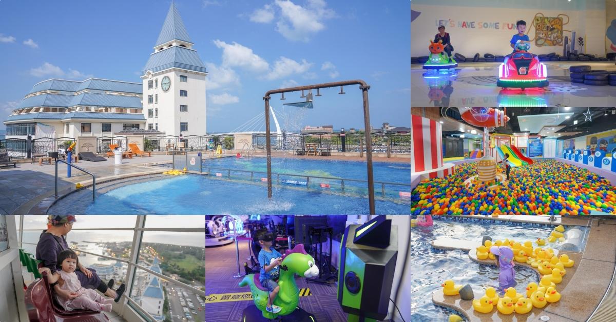 即時熱門文章:淡水親子飯店 》淡水福容大飯店,淡水阿熊主題房~房間內就可以玩水!親子遊戲室、愛心石滬、兒童碰碰車、VR實境一次滿足!