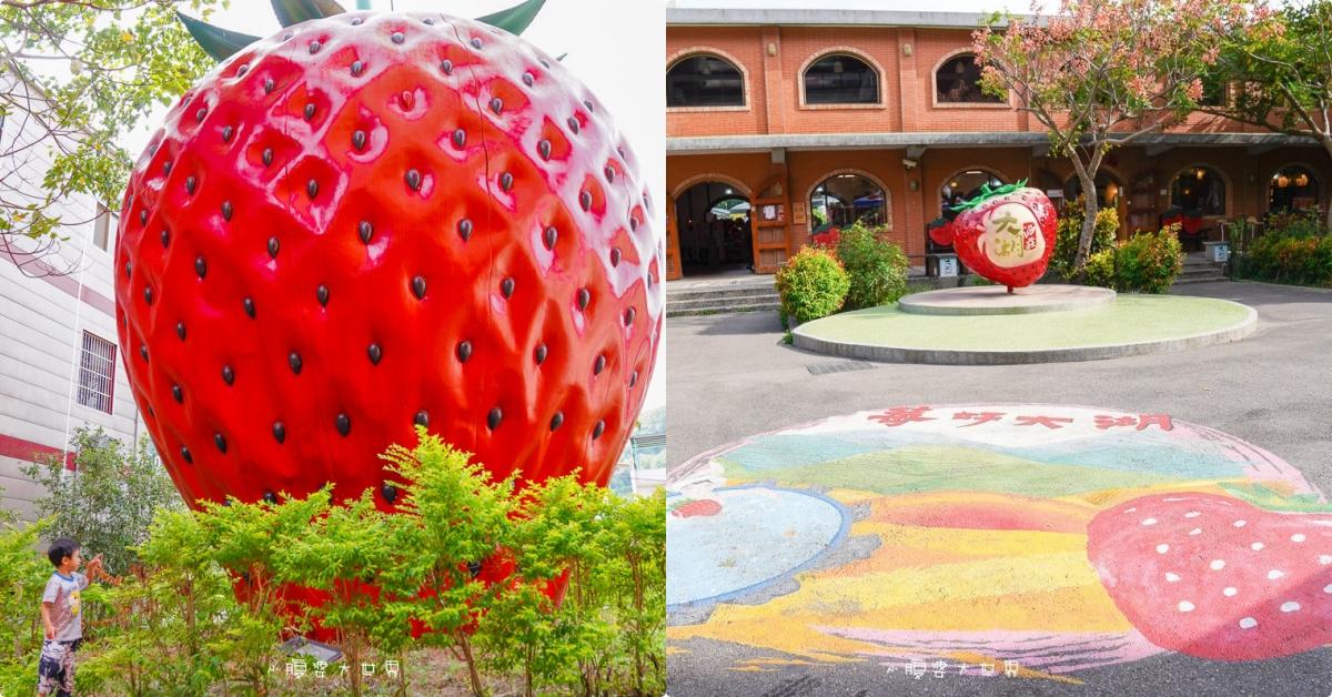 即時熱門文章:苗栗》免門票的草莓王國!大湖草莓文化館,超好拍的滿滿草莓:三層樓草莓巨大地標、等人高草莓、草莓伴手禮應有盡有!
