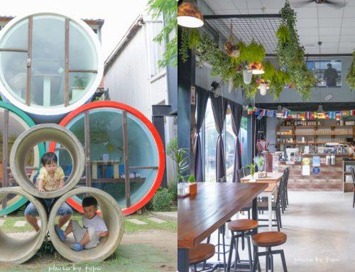 彰化花壇|別有洞天咖啡館:中部最美水管屋、有冷氣不怕熱、超適合網美打卡的超級馬力義式咖啡廳