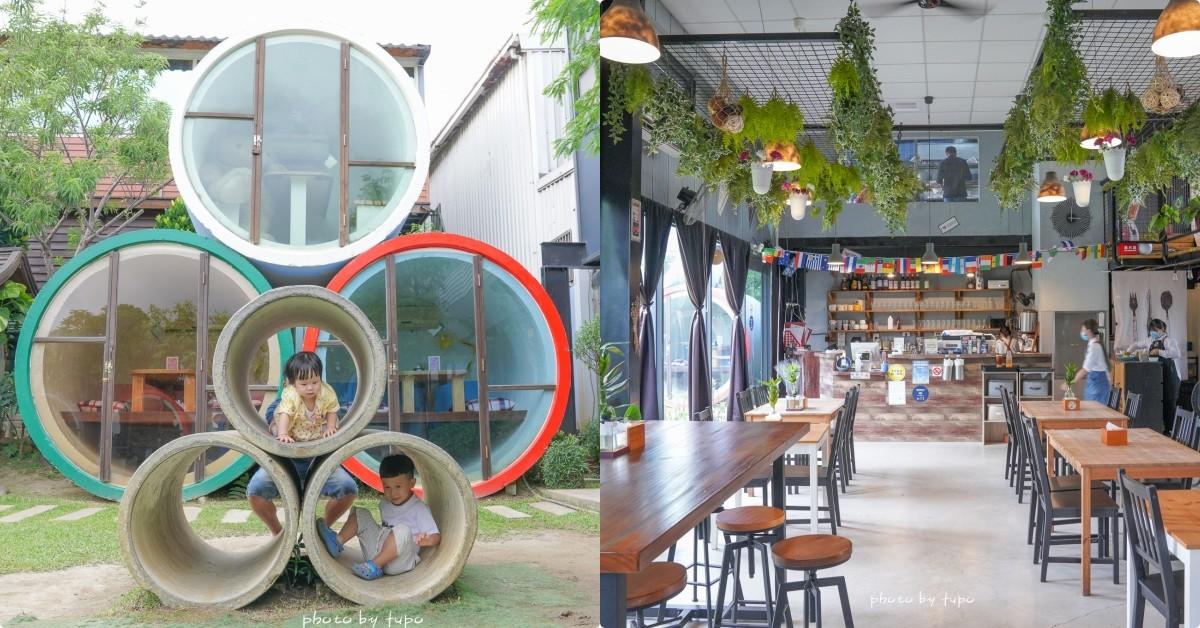 即時熱門文章:彰化花壇|別有洞天咖啡館:中部最美水管屋、有冷氣不怕熱、超適合網美打卡的超級馬力義式咖啡廳