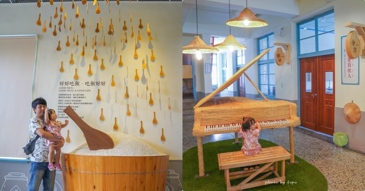 即時熱門文章:彰化田中景點》台梗9號體驗館(田中農會):以米為主題的拍照打卡點~巨大米桶、稻草鋼琴、復古農舍、復古童玩打彈珠釣酒杯任你玩~
