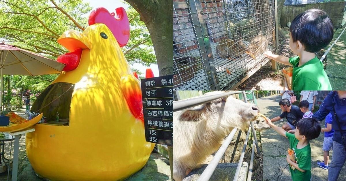 即時熱門文章:新北景點|林口台灣山豬城|目前不能餵食小動物|免費溜小孩的隱藏版動物園|點餐還送一大盤麵線,假日人潮滿滿~