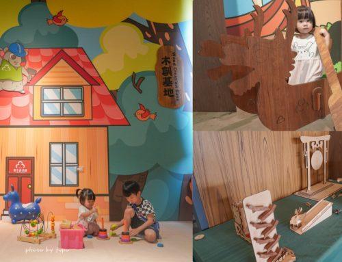 彰化景點推薦》卷木森活館~全台第一間木皮觀光工廠!室內遊戲區、多款木製玩具、門票可全額折抵、最多款的木製DIY