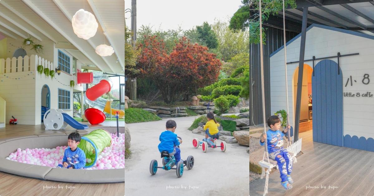 即時熱門文章:彰化田尾新景點|捌程小8親子cafe' (捌程親子園區):玩水、童話小屋、城堡旋轉溜滑梯、森林卡丁車、小朋友戶外健身房、親子多肉DIY,一秒飛日本的唯美景點~
