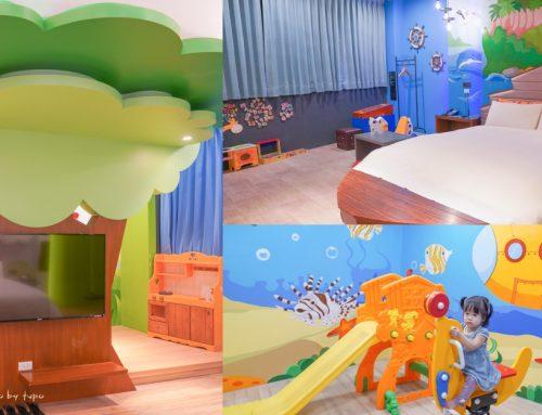彰化住宿》二訪最新親子房!晨荷精品渡假旅館,海洋公園風、森林樹屋、海盜船、巨大恐龍蛋,超大的浴缸可以玩水哦!