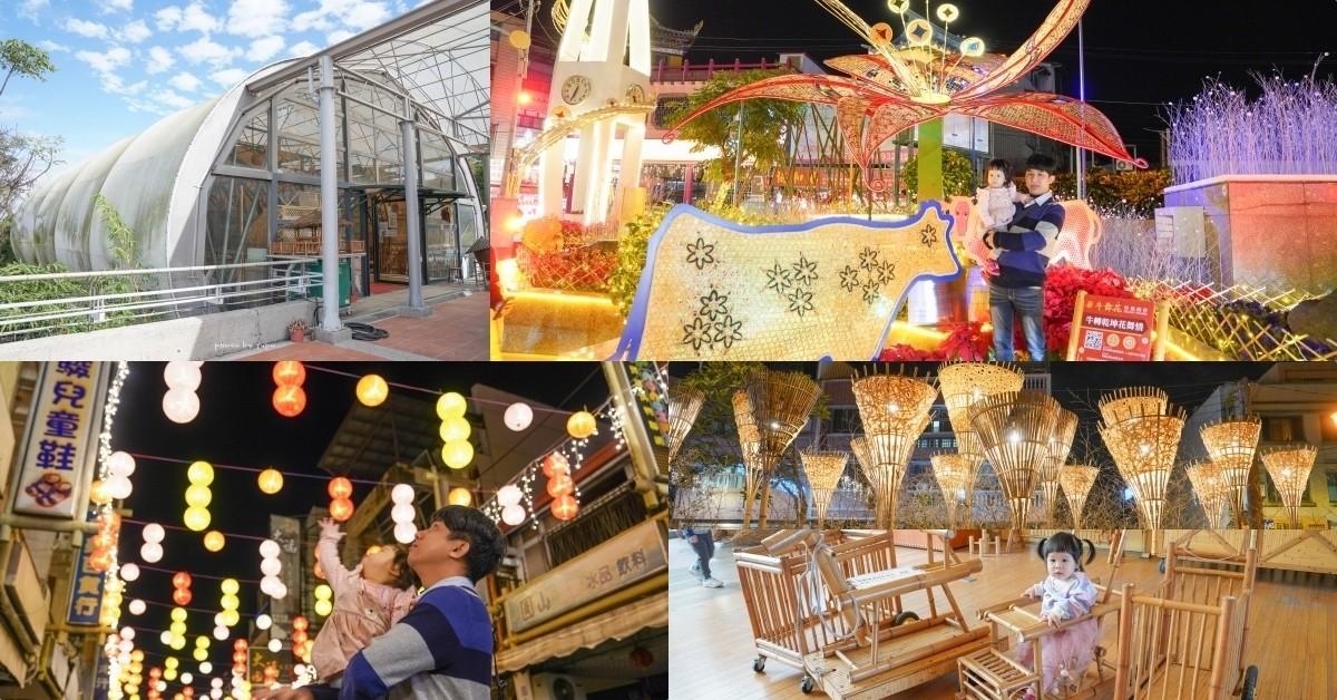南投竹山》竹山燈會就醬玩~2021竹山牛舞花竹藝燈會,全國最長展出竹子主題燈會,不繞路五個景點懶人包。 @小腹婆大世界