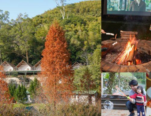 新竹豪華露營》山中童話森林露營去~野漾莊園!一咖行李箱就入住、獨立衛浴、冷暖空調、泳池、星空電影院超浪漫!