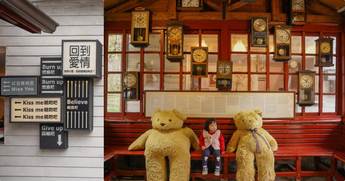 新竹景點》內灣合興車站:在鐵道遇上愛,復古車站,藍皮普快列車,愛情溜滑梯,好拍照的免費景點 @小腹婆大世界