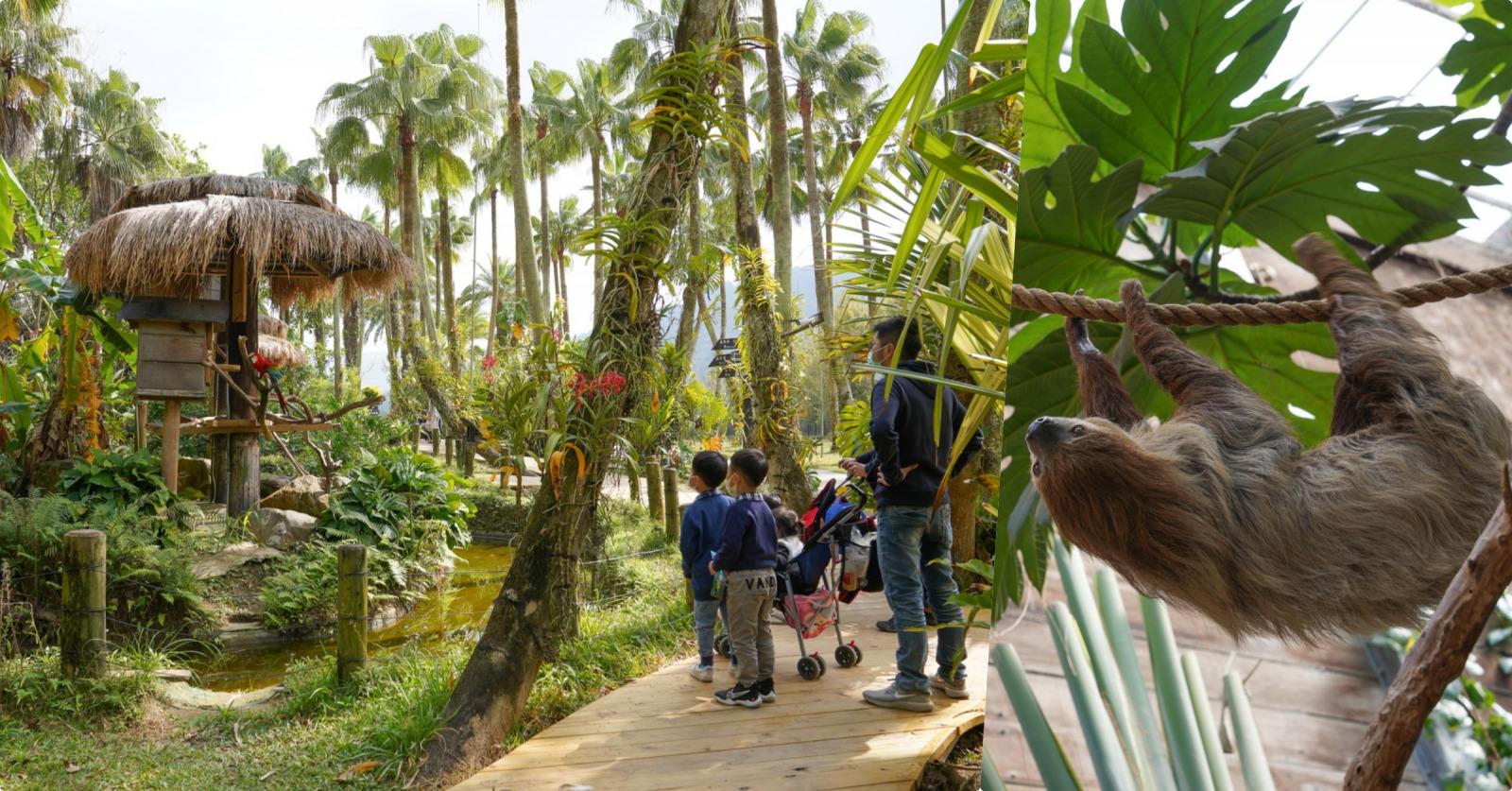 即時熱門文章:新竹親子景點》綠世界生態農場・玩樂攻略,來大草皮野餐和可愛羊駝、鵜鶘、樹懶互動,門票優惠及園區地圖、北埔一日遊景點