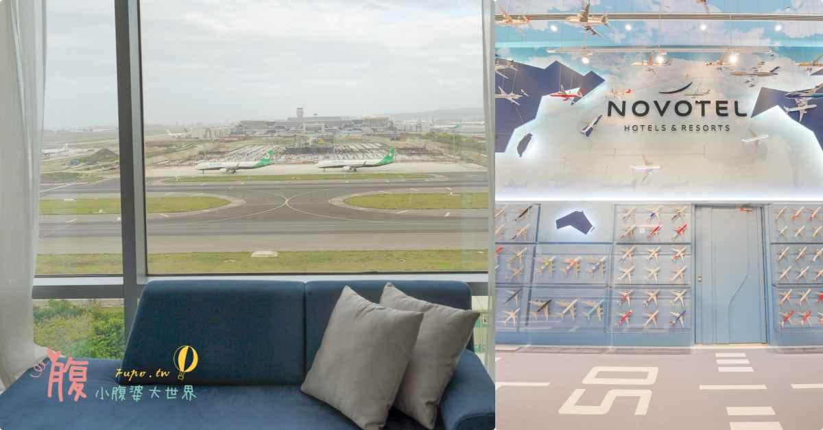 桃園住宿》在房間就可以看飛機!台北諾富特華航桃園機場飯店,未滿16歲可免費加床,還有室內游泳池和戲水池,超美跑道打卡點~ @小腹婆大世界