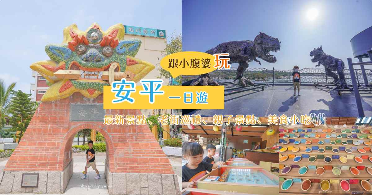 今日熱門文章:台南安平一日遊》安平景點一日遊好好玩!最新安平景點、親子景點、室內景點、老街小吃美食、古蹟巡禮一次玩好玩滿!