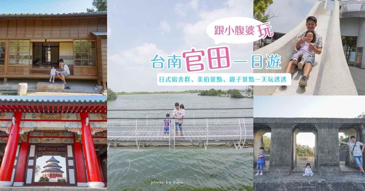 受保護的內容: 台南一日遊》官田景點一日遊好好玩!特色公園、最新網美打卡點、日式宿舍群、觀光工廠,玩水放電拍照一次滿足! @小腹婆大世界