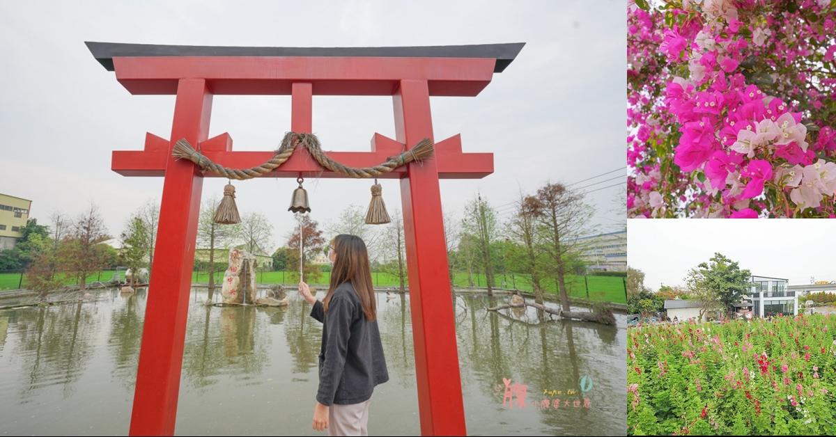 田中景點一日遊》五個景點不繞路景點~一秒飛日本的日式庭園、九重葛花道、最新彰化住宿,餵魚賞花一次達成! @小腹婆大世界