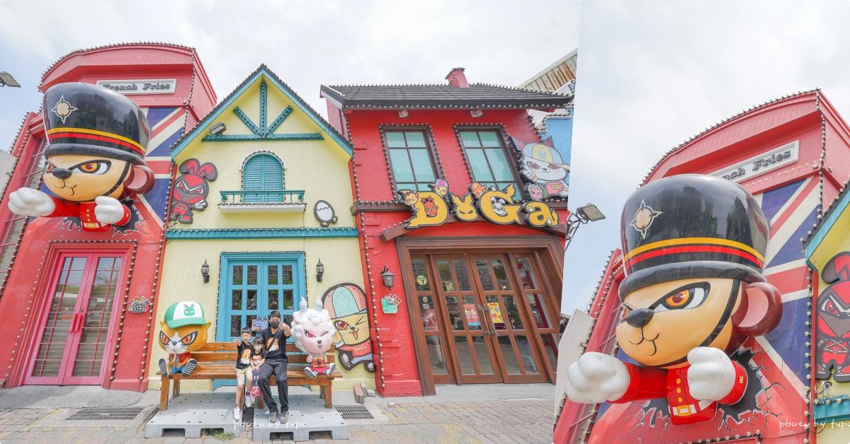 即時熱門文章:台南安平景點》一秒到荷蘭!荷蘭彩色小屋Doga香酥脆椒專賣點,來隻辣椒鮮乳坊冰淇淋吧~