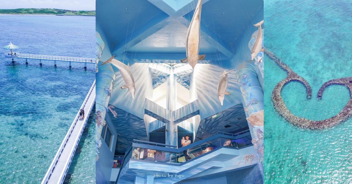 今日熱門文章:2021澎湖景點|澎湖旅遊景點|澎湖本島景點玩不完~最夯IG打卡景點,天堂路、海景飯店、室內景點一次收錄