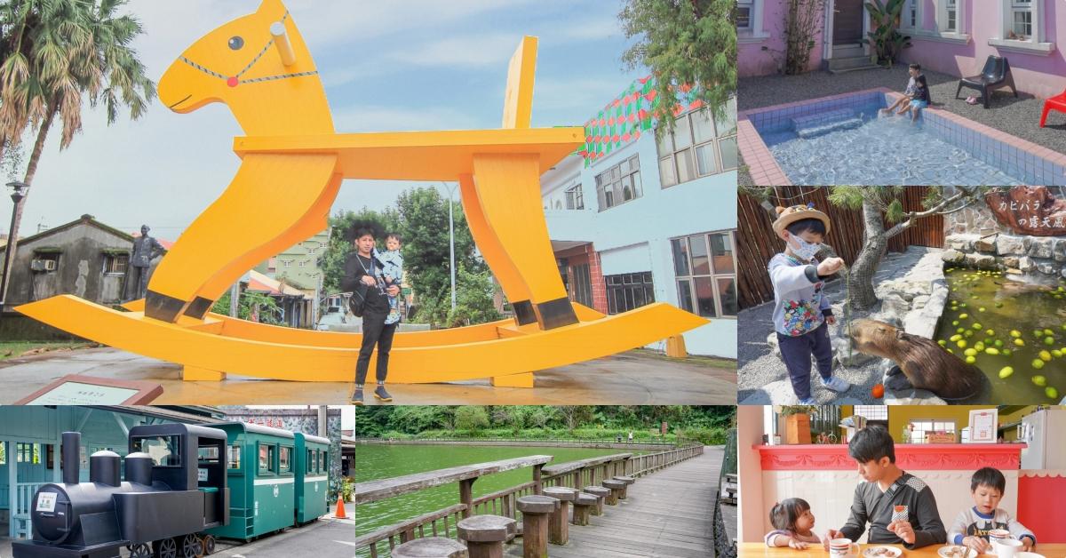 網站近期文章:宜蘭》三星景點一日遊,原來三星這麼好玩!水豚君頂橘子、公主粉紅戲水池、餵小鴨鴨、森林湖畔公園一次玩好玩滿。