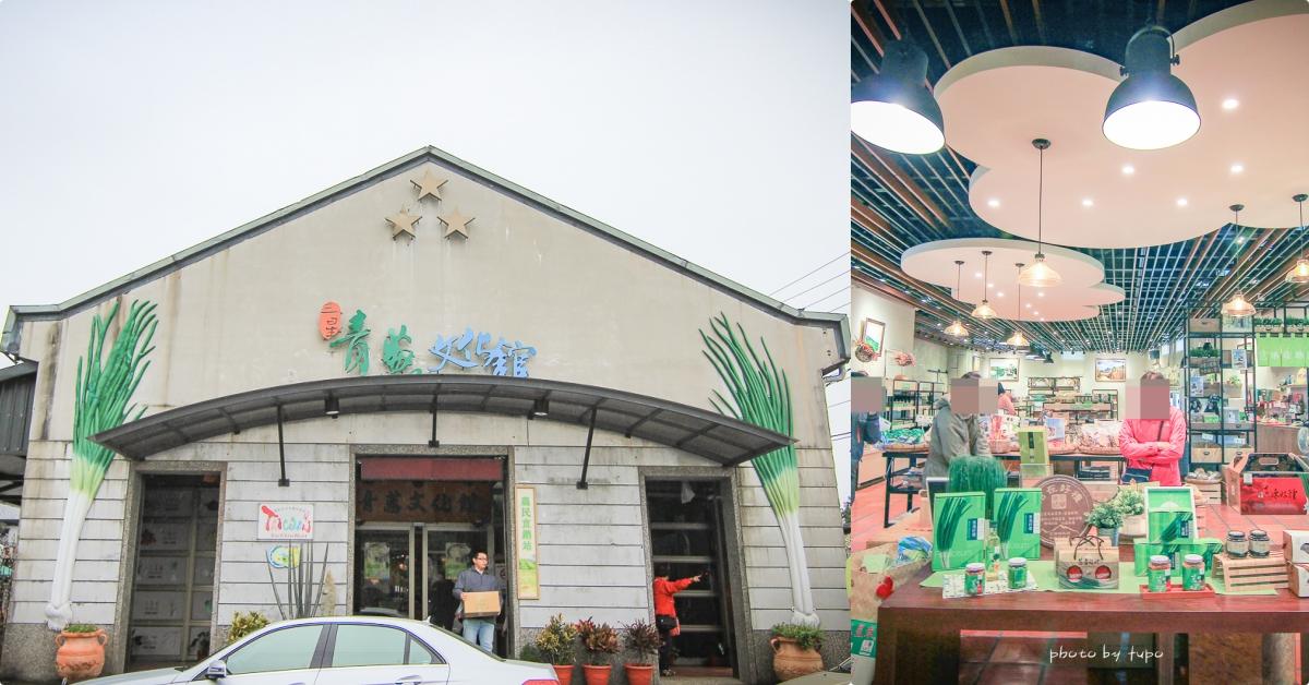今日熱門文章:宜蘭三星景點》三星青蔥文化館,全台唯一以蔥為主的青蔥博物館,挑戰三星蔥冰淇淋,全台最多蔥的伴手禮專賣店