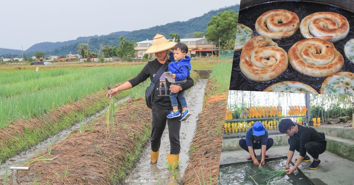 網站近期文章:宜蘭三星景點》星寶蔥體驗農場,下田摘蔥、洗蔥、製作超厚蔥餅,變身小農夫好好玩!